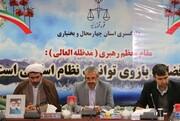 اعضای جدید هیات منصفه مطبوعات استان چهارمحال و بختیاری معرفی شدند