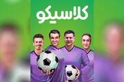 عکس | عادل فردوسیپور در کنار علی دایی و پژمان جمشیدی در پشت صحنه برنامه جدیدش