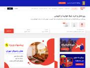 مزایای استفاده از وب سایت های مسافرتی آنلاین
