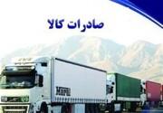 واحدهای تولیدی پوشاک استان البرز مجددا به جمع صادرکنندگان پیوستند