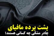 فیلم | پشتپرده باورنکردنی مافیای «چادر مشکی» ایران!
