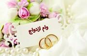 مرکز پژوهش های مجلس:سال گذشته ۱۰ هزار فرد بالای ۵۰ سال وام ازدواج گرفتند