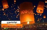 هدیه اینترنتی همراه اول در ایستگاه «دوشنبه سوری» آذر ماه