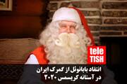 فیلم | انتقاد بابانوئل از گمرک ایران در آستانه کریسمس ۲۰۲۰