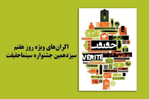 ۹ فیلم پُرمخاطب برای سانس ویژه آخرین روز جشنواره سینما حقیقت