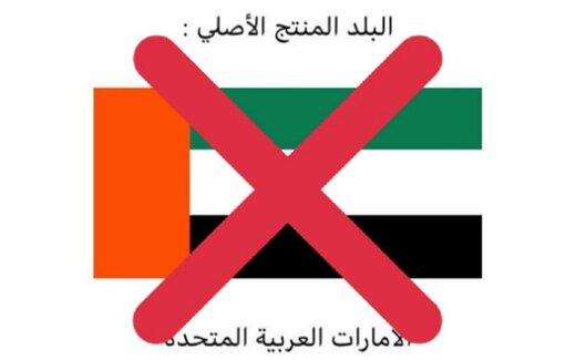 امارات از سوی مردم کشورهای خیلج فارس تحریم شد!