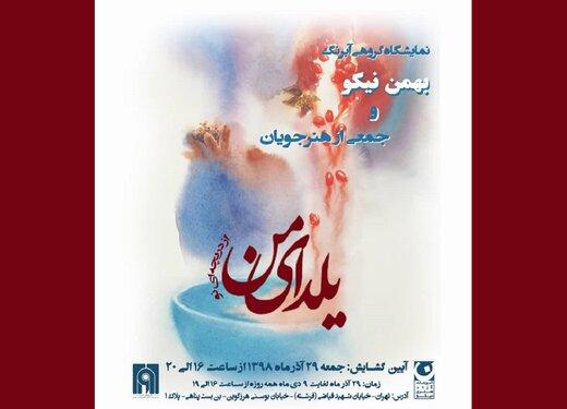 «یلدای من» شبِ چله افتتاح میشود