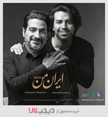 آلبوم موسیقی ایران من