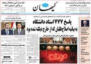 کیهان: بازی افراطیون مدعی اصلاحات با روحانی در دو نقش