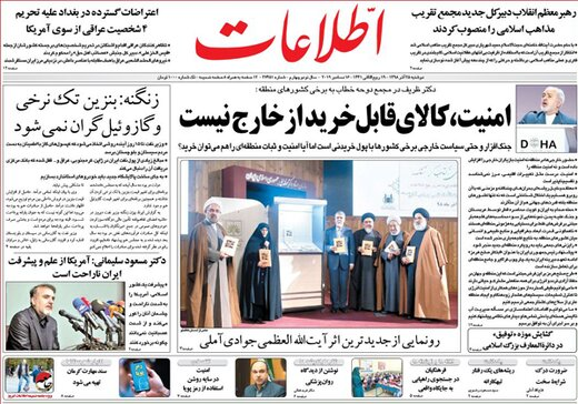 صفحه اول روزنامههای 2شنبه 25دآذر 98
