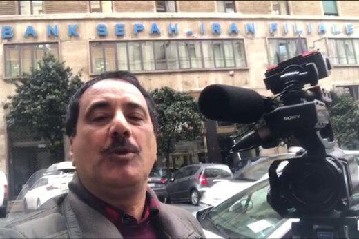 فیلم   توضیح حمید معصومینژاد از جلو بانک سپه در رم درباره استراماچونی