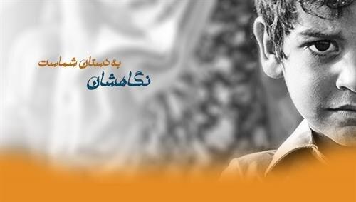 """طولانیترین شب سال را میزبان """"ایتام و فرزندان محسنین"""" باشیم"""