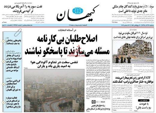 کیهان: اصلاحطلبان بیکارنامه مسئله میسازند تا پاسخگو نباشند