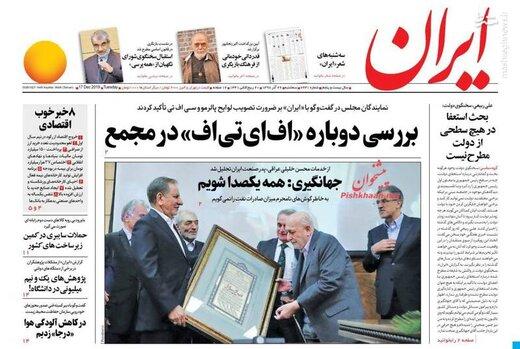 ایران: بررسی دوباره «افایتیاف» در مجمع