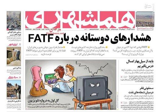 همشهری: هشدارهای دوستانه درباره FATF