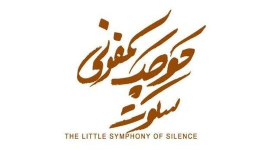 «سمفونی کوچک سکوت» در عمارت نوفللوشاتو نواخته میشود