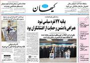 کیهان: مردم از تیم اقتصادی ناراضیاند میگویند وزیر کشور استعفا دهد؟!