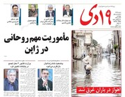 صفحه اول روزنامههای 4شنبه 27 آذر98