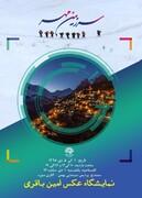 """""""سرزمین مهر"""" آثار عکاسی امین باقری در گالری سوره سنندج"""
