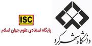 دانشگاه شهرکرد در میان دانشگاه های برتر در رتبهبندی جهانی(ISC) ۲۰۱۹ قرار گرفت