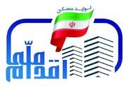 ظرفیت مسکن ملی بیشتر شد؛ ثبتنام مرحله دوم در ۵ استان دیگر