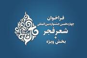 شرایط شرکت در جشنواره شعر فجر اعلام شد