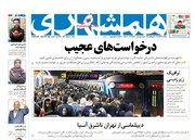 صفحه اول روزنامه های 5شنبه 28 آذر98