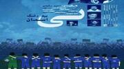 کارگردان سینما، مدیران استقلال را تهدید به افشاگری کرد/ عکس