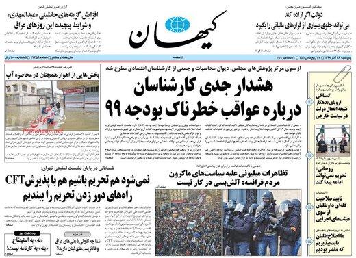 کیهان: اینبار، جای رای به لیست اصلاحطلبان درخت میکاریم!