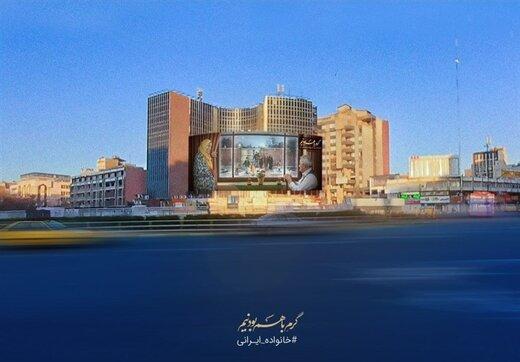 عکس | طرح جدید دیوارنگاره میدان ولیعصر برای شب یلدا