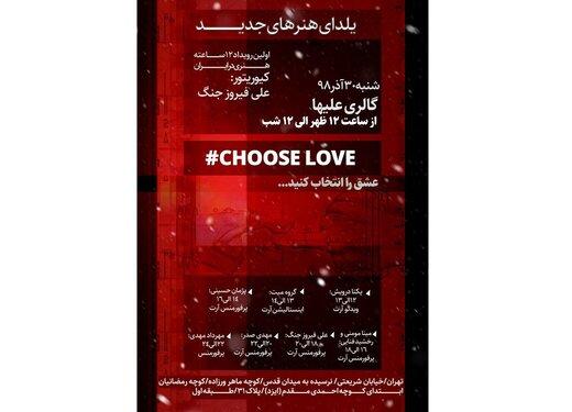 «عشق را انتخاب کنید»، ۱۲ساعت طول میکشد
