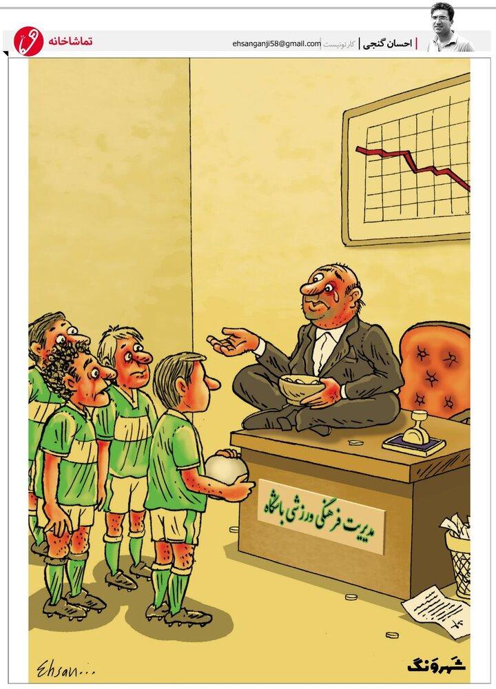 آخرین وضعیت مدیریت ورزشی در کشور را ببینید!