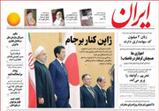 صفحه اول روزنامههای آخرین روز پاییز98
