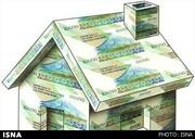 زمین گرانتر شد یا خانه؟