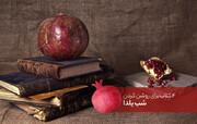 ۵ کتاب برای روشن کردن شب یلدا