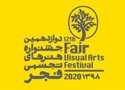 ۳۳۶ هنرمند از دور اول جشنواره تجسمی فجر عبور کردند