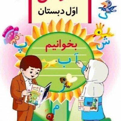 غلطهای کتابهای درسی از زبان یک کارشناس