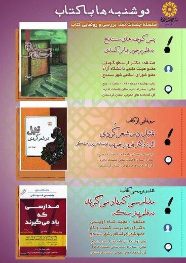 برگزاری سلسله برنامه «دوشنبه های با کتاب» در کردستان