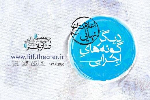معرفی ۱۸ اثر راهیافته به جشنواره تئاتر فجر