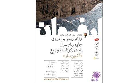 جایزه داستان کوتاه ارغوان فراخوان داد