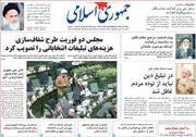 صفحه اول روزنامههای امروز دوشنبه 2 دی ماه 98