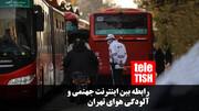 ببینید | اینترنت جهنمی را قطع کنید مشکل آلودگی هوای شهر تهران حل میشود!