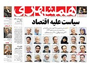 صفحه اول روزنامه های سه شنبه 3دی98
