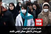 فیلم | هشدار شورای شهر تهران: شهروندان تا جای ممکن تنفس نکنند!