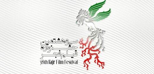 اسامی فیلمهای جشنواره فجر کی اعلام میشود؟