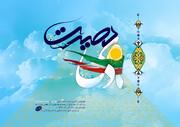 ۲۱ عنوان برنامه به مناسبت هفته بصیرت، توسط اداره کل فرهنگ و ارشاد اسلامی چهارمحال و بختیاری برگزار می شود