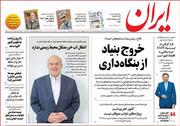 صفحه اول روزنامههای 4شنبه 4 دی 98