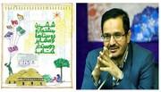 حضور ۳۸ روستا و منطقه عشایری در ششمین جشنواره روستاها و عشایر دوستدار کتاب