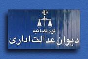 اعتراض به  ابطال انتصابات زنان/دیوان عدالت اداری،سهم30درصدی زنان در پستهای مدیریتی را باطل کرد