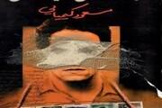 رمانی که مسعود کیمیایی سریالش را میسازد